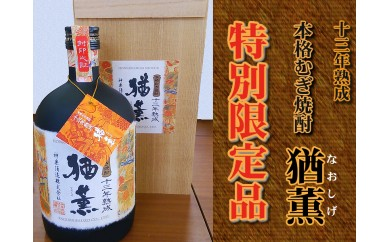0.8-8 神楽酒造 十三年熟成 猶薫(なおしげ)化粧箱入り