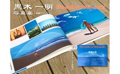 0.8-10 黒木一明サイン入り写真集『宮崎の色』(The Color of Miyazaki) 限定ポストカード集付き