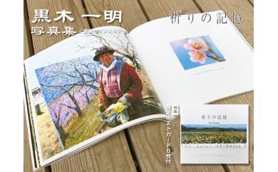0.8-9 黒木一明サイン入り写真集『祈りの記憶』(The Color of saitoⅡ) 限定ポストカード集付き