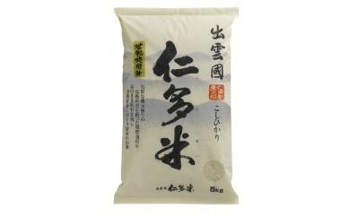 A9-1【新米】出雲國仁多米5kg