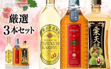 1-27 神楽酒造 フルーツリキュール&フルーツ焼酎 バラエティセット