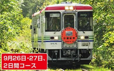 [№5524-0008]【9月26日・27日】りくべつ鉄道運転体験2日間コース
