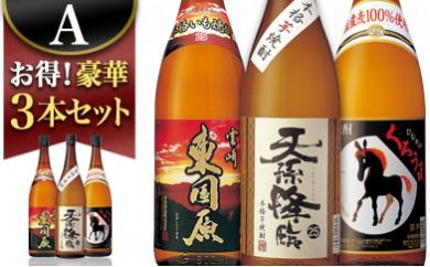 1-24 神楽酒造 お得な一升瓶Aセット1800ml×3種