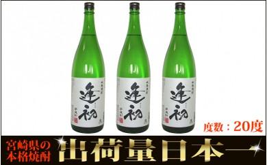 1-30 正春酒造 芋焼酎 逢初(20度) 一升瓶3本セット