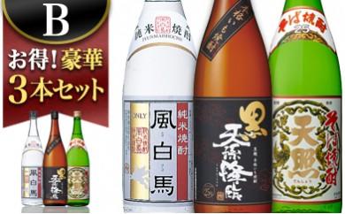 1-25 神楽酒造 お得な一升瓶Bセット1800ml×3種