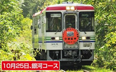 [№5524-0018]【10月25日】りくべつ鉄道運転体験銀河コース