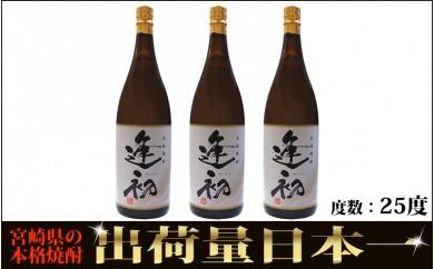 1.5-4 正春酒造 芋焼酎 逢初(25度) 一升瓶3本セット