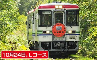 [№5524-0014]【10月24日】りくべつ鉄道運転体験Lコース