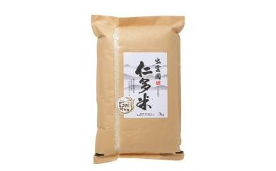 A0-2【毎月12日お届け】出雲國仁多米3kg定期便2回