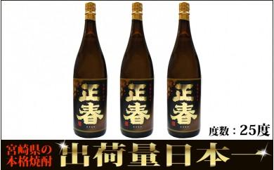 1.5-5 正春酒造 芋焼酎 正春(25度) 一升瓶 3本セット