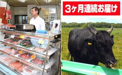 [№5731-0121]ひらかわ牛(津軽谷川牛) 3ヵ月お届けセット