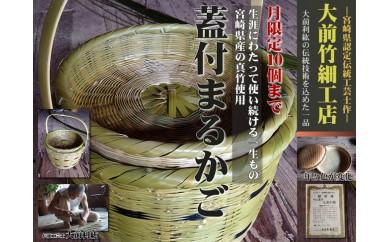1-21 大前竹細工店の「蓋付まるかご」