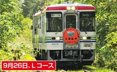 [№5524-0012]【9月26日】りくべつ鉄道運転体験Lコース