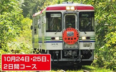 [№5524-0010]【10月24日・25日】りくべつ鉄道運転体験2日間コース