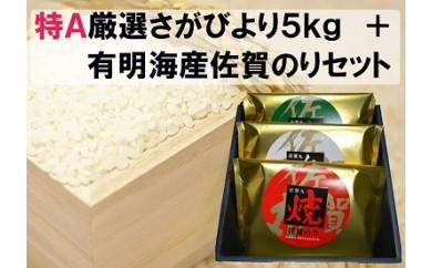 B-85  佐賀県産『特A』さがびより5kgと佐賀のりセット