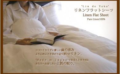 DG-1.【上質な肌ざわりで快適な寝心地を】リネンフラットシーツ シングルサイズ