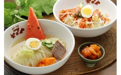D0125 焼肉冷麺ヤマト 盛岡冷麺・ビビン麺・特選キムチセット