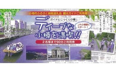 【A4901】「ディープな小樽を満喫!!」観光ガイドによる市内観光ご招待(2名様まで90分ご利用)