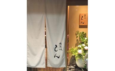 【51P】東京赤坂で鯖江を感じて~会席料理『乃木坂しん』 ペアお食事券 [E05101]