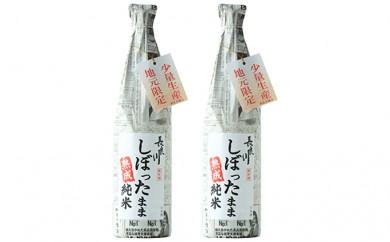 [№5787-0156]長良川 しぼったまま 熟成純米 1.8L 2本セット