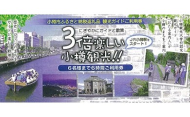 【C4901】「3倍楽しい小樽観光!!」観光ガイドによる市内観光ご招待(6名様まで6時間ご利用)