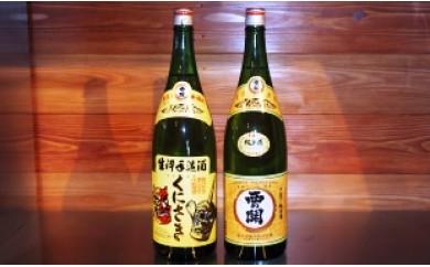 A29207 西の関・清酒飲みくらべ(手造り純米酒&特別本醸造くにさき)・通
