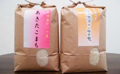 秋田県産 あきたこまち・淡雪こまち 精米食べくらべセット