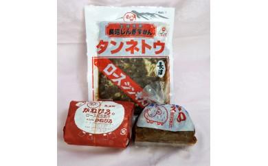 B-7 「長沼ジンギスカン3種食べ比べ」