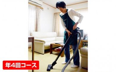 [№5825-0130]ぬくもり家事支援サービス月1回季節(年4回)コース