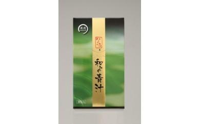 A-028 厳選国産素材 「和みの青汁」