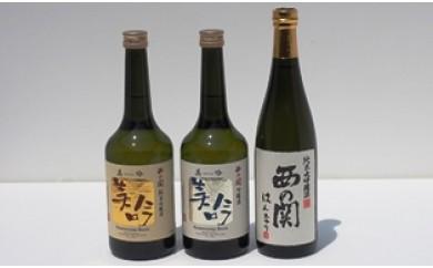 B29034 西の関「純米大吟醸はんなり、美吟/純米酒、美吟/吟醸酒」 ・通