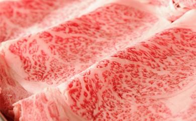 [№5825-0142]大和牛 ロースすき焼き(リブロース・肩ロース460g)