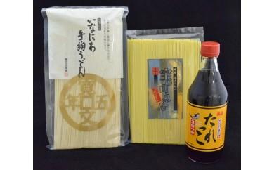 [№5764-0264]稲庭うどん 食べ比べセット