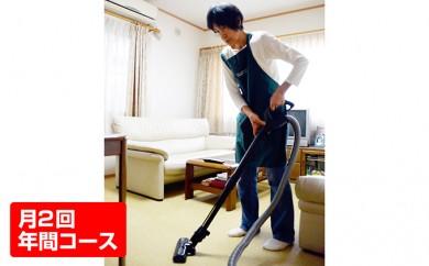 [№5825-0133]ぬくもり家事支援サービス月2回年間コース