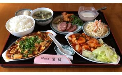 B359 四川家庭料理「蘭梅」 四川麻婆料理ペアセット