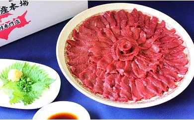 [№5776-0045]馬刺(国産生食用馬肉) 三原精肉店