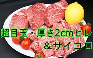 H-003 丸宗:★超目玉お礼品C★九州産和牛ヒレステーキ3枚&サイコロ