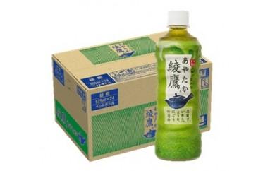綾鷹 ペットボトル525ml×24本