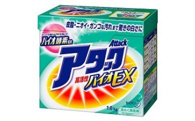 粉末アタック1.0㎏ × 8箱(1ケ-ス)