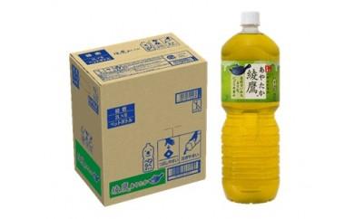 綾鷹 ペットボトル2L×6本