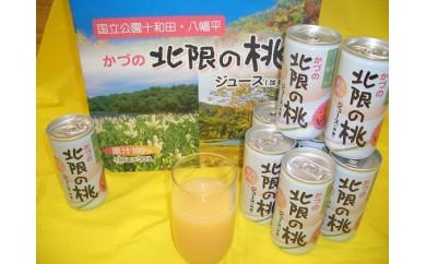 [№5764-0152]かづの北限の桃ジュース30缶入り