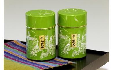 A4 伊勢茶2缶詰合せ