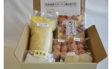 [№5764-0165]比内地鶏コラーゲン鍋セット