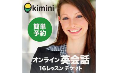 [№5691-0312][高品質オンライン英会話スクール]kimini英会話 16レッスンチケット