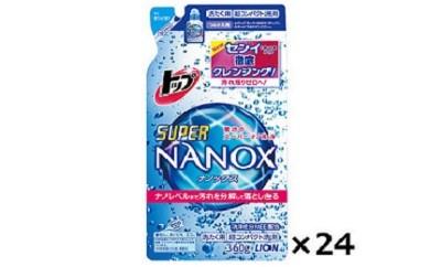 20S35 トップ スーパーNANOX 360g 詰替用 24入