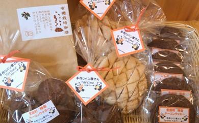 20-10 オーガニック珈琲とヤーコンクッキー・メロンパンラスクセット