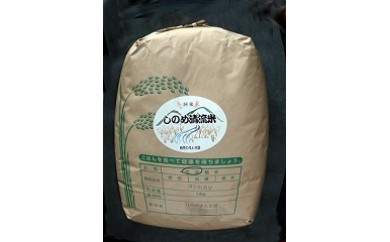 29C-049 しのめ清流米 玄米60kg【30,000pt】
