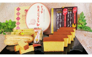11-A. 長﨑堂コーチン菓子詰合わせ