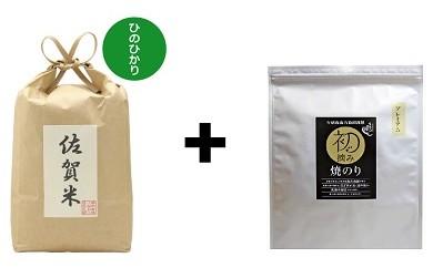 佐賀県産ひのひかり5kgと初摘み佐賀焼のりセットプレミアム