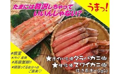 CC-03001 贅沢カニ脚セット[341050]